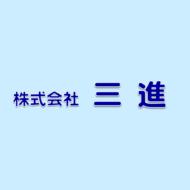 株式会社 三進
