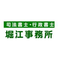 司法書士・行政書士 堀江事務所