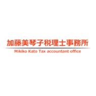 加藤美琴子税理士事務所