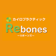 カイロプラクティックRebones(リボーンズ)